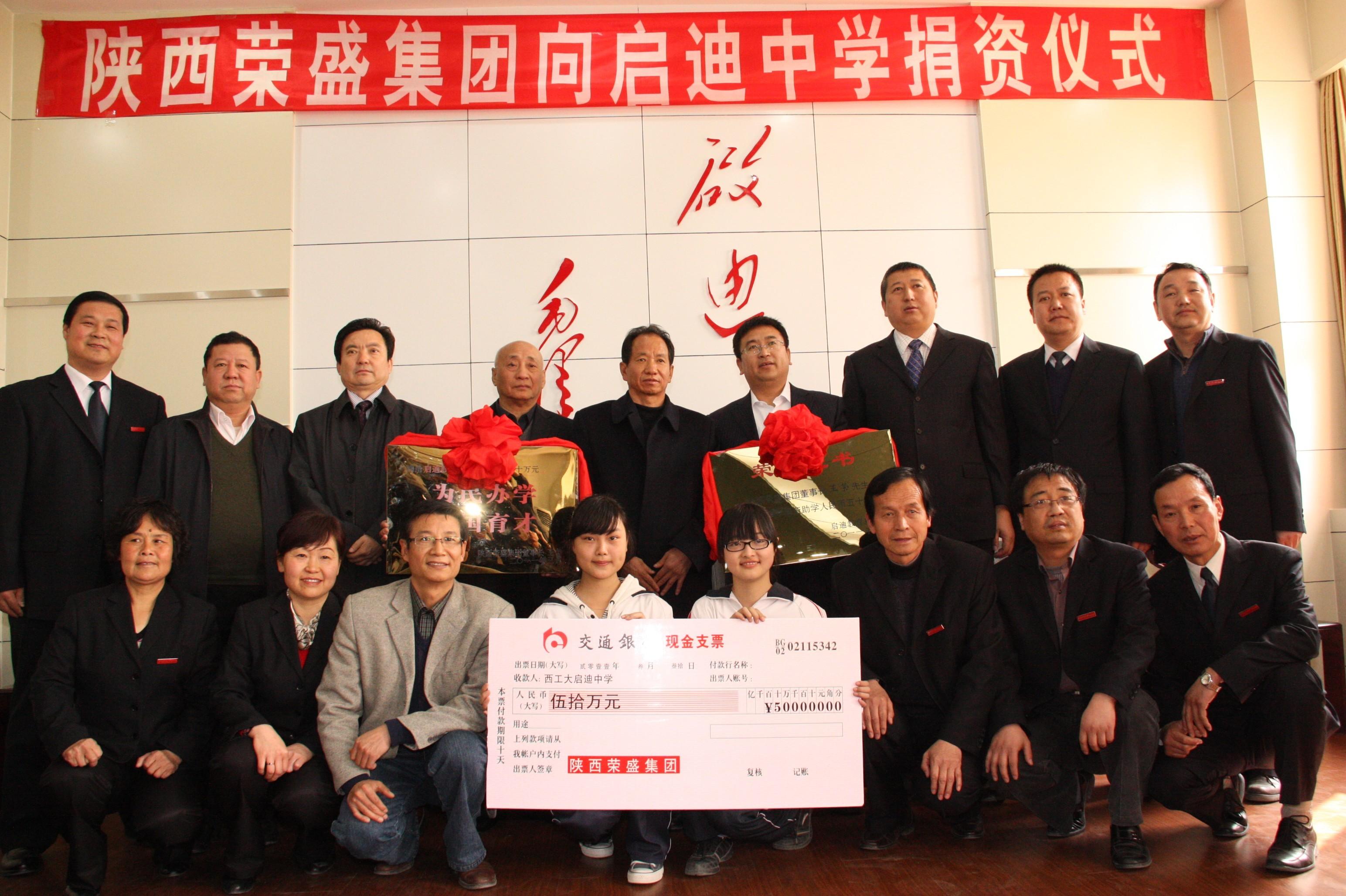 陕西荣盛集团向西工大启迪中学捐赠50万元 -蓝溪控股