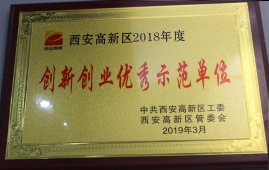 2019年,启迪科技园(西安)获西安市创新创业优秀示范单位