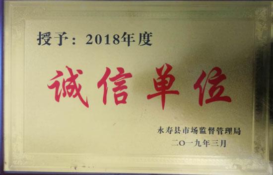 """2019年,云集生态园荣获""""2018年度诚信单位"""""""