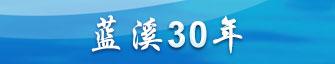 蓝溪30年